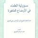 Masuliyatul-Ulama-Fi-Al-Awza-Al-Mutaghairah - مسؤولیۃ العلماء فی الأوضاع المتغیرۃ