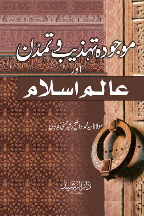 Maujoodah Tahzeeb Wa Tamaddun Aur Alam-E-Islam- موجودہ تہذیب وتمدن اور عالم اسلام