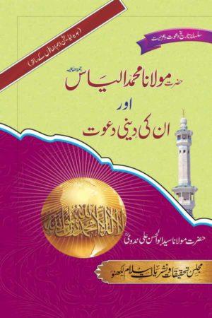 Maulana Muhammed Ilyas aur Unki Dini Dawat- حضرت مولانا محمد الياس اور ان کی دینی دعوت
