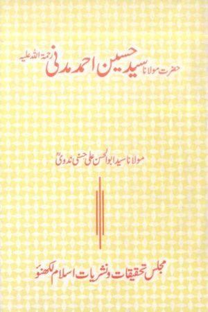 Maulana Sayyid Hussein Ahmed Madani- تذكرہ حضرت مولانا سید حسین احمد مدنی