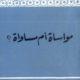 Mawasat Am Masawat - مواساۃ أم مساواۃ