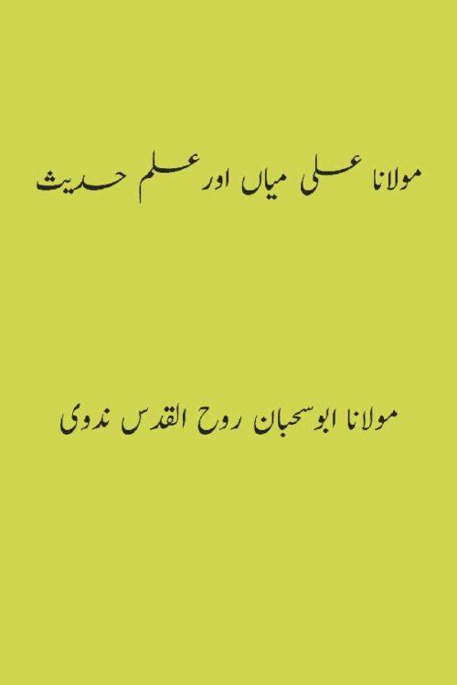 Mawlana Ali Miya Aur Ilm-e-Hadees - مولانا علی میاں اورعلم حدیث