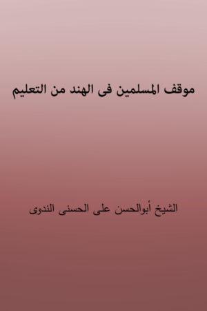 Mawqif al muslimin fil hind min al ttalim - موقف المسلمین فی الھند من التعلیم