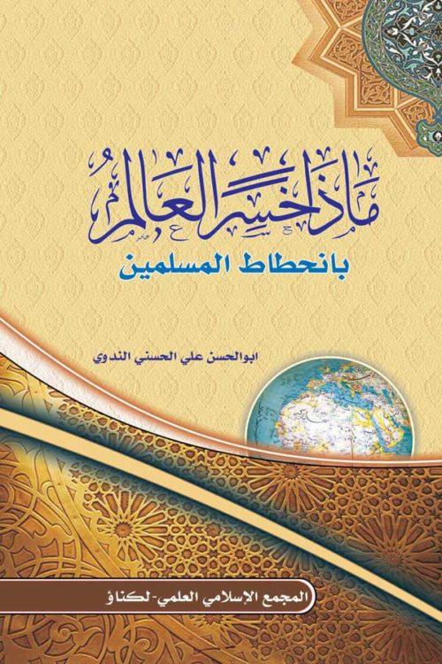Maza Khasarul Alam Ba Inhitatul Muslemeen- ماذا خسر العالم بانحطاط المسلمین
