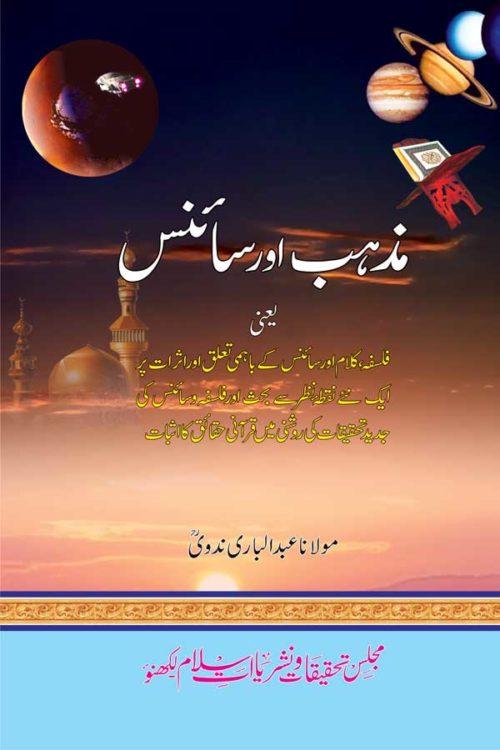Mazhab Aur Science- مذہب وسائنس