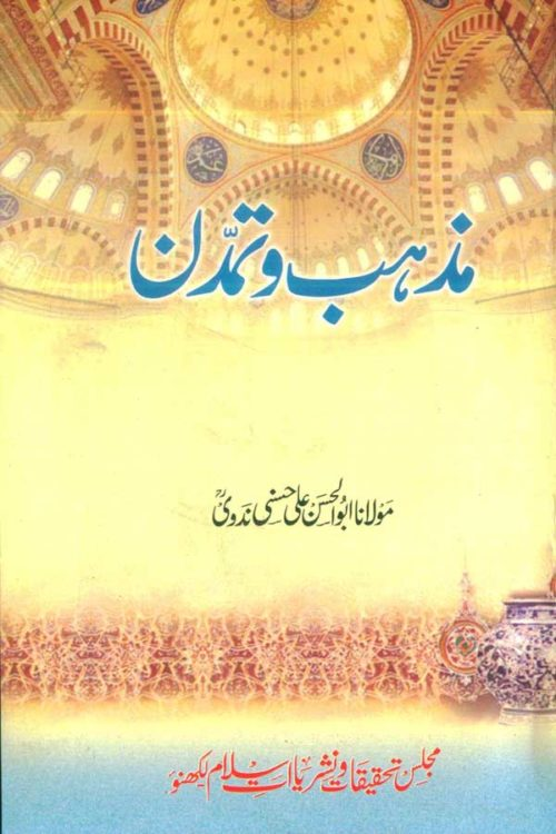 Mazhab-O-Tamaddun- مذہب وتمدن