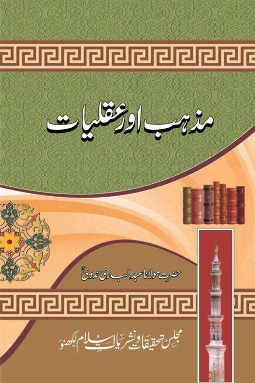 Mazhab aur Aqliyat- مذہب وعقلیات