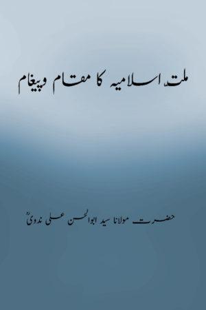 Millat E Islamiya Ka Maqm Wa Paigham- ملّت اسلامیہ کا مقام وپیغام