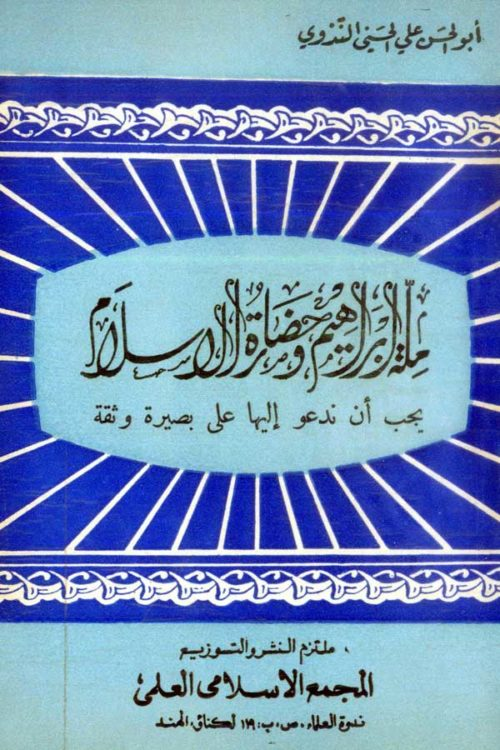Millatul Ibrahim Wa Hazratul Islam - ملۃ ابراھیم وحضارۃ الاسلام