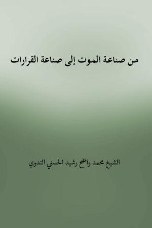 Min Sana Atil Maut Ila Sana Atil Qararat - من صناعة الموت إلى صناعة القرارات