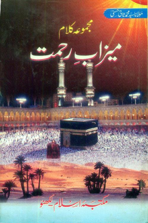Mizab-E-Rahmat - میزاب رحمت - مجموعہ كلام ثانی