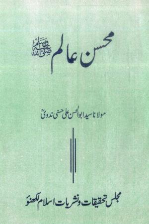 Mohsin-e-Alam- محسن عالم