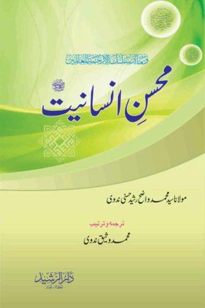 Mohsin-e-Insaniyat- محسن انسانیت ﷺ