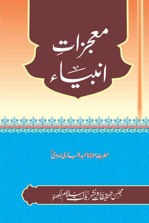 Mojazat-e-Ambiya- معجزات انبیاء واصلاح