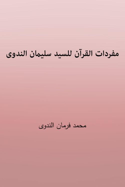 Mufridat Al Quran Lil Suleman Nadwi - مفردات القرآن للسيد سليمان الندوى