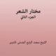 Mukhtar Al Shaer - (مختار الشعر (الجزء الثاني