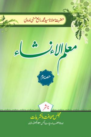Muallimul Insha - 3 - (معلم الإنشاء (الجزء الثالث