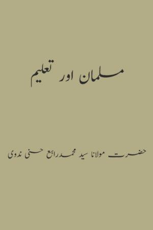 Musalman Aur Taleem- مسلمان اور تعلیم