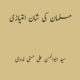 Musalman Ki Shaan E Imtiyazi- مسلمان کی شان امتیازی