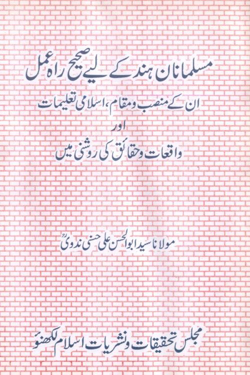 Musalmanan-e-Hind Ke Liye Sahih-Rah-e-Amal- مسلمانان ہند کے لئے صحیح راہ عمل باتیں