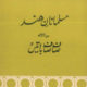 Musalmanan-e-Hind Se Saaf Saaf Baatein- مسلمانان ہند سے صاف صاف باتیں