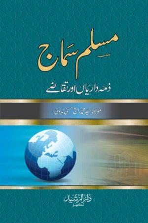 Muslim Samaj--Zimmedariyan Aur Taqaze- مسلم سماج- ذمہ داریاں اور تقاضے