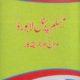 Muslim Personal Law Board Mizaj Aur Tariqa-e-Kar- مسلم پرسنل لا بورڈ: مزاج اور طریقہ کار