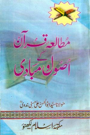Mutala-E-Quraan Aur Uske Usool Wa Mabadi - مطالعۂ قرآن اوراس کے اصول ومبادی