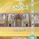 Mutalae Hadith ke Usul wa Mabadi - مطالعۂ حدیث کے اصول ومبادی
