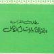 Mutalibatul-Qura'an - مطالبۃ القرآن للانقیاد التام والاستلام
