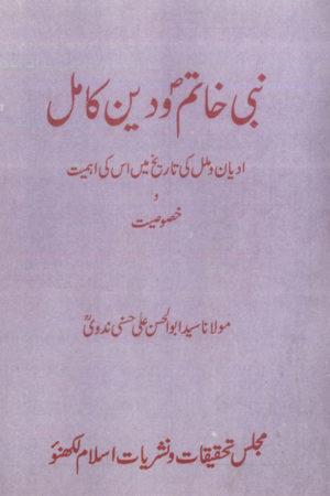 Nabi-e-Khatim Wa Deen Kamil- نبی خاتم ودین کامل