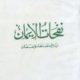 Nafhatul-Iman - نفحات الایمان بین صنعاء وعمان