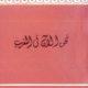 Nahnul Aan Fil Maghrib - نحن الآن فی المغرب