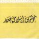 Nahwa Takween Islami Jadeed - نحو تکوین اسلامی جدید