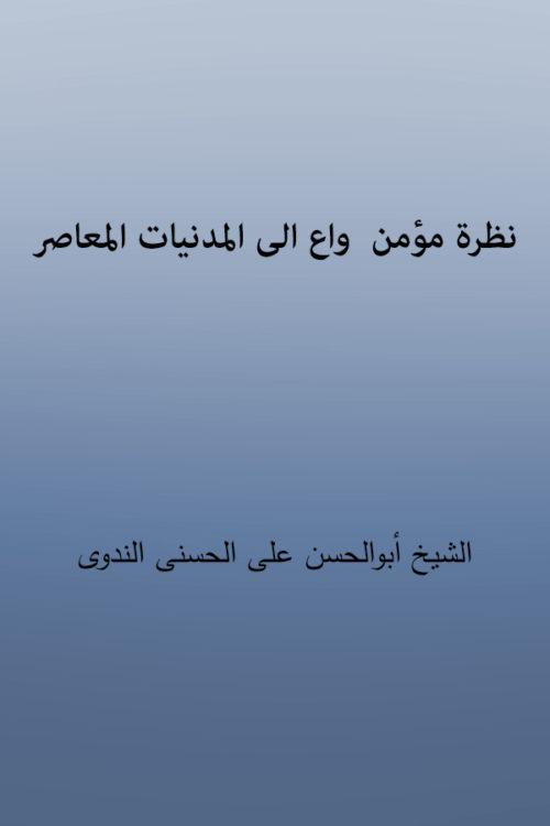 Nazrat mmumin wae iilaa almadaniat almueasirat alzzayifa - نظرۃ مؤمن واع الی المدنیات المعاصر