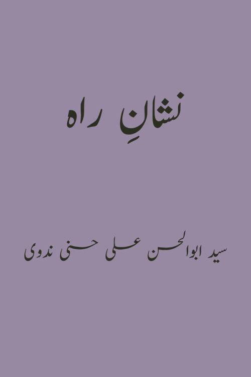 Nishan-e-Rah- نشانِ راہ