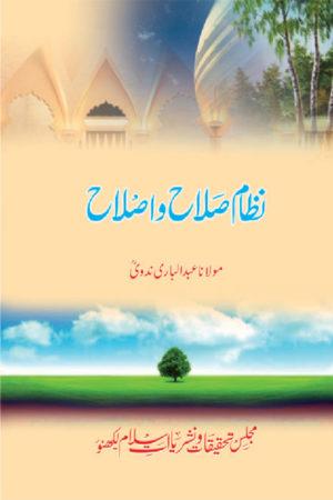 Nizam-E-Salah Wa Islah- نظام صلاح واصلاح