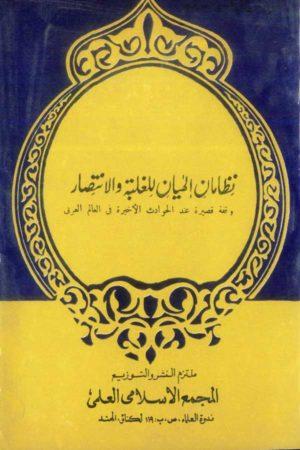 Nizamanul Ilahiyan Lil Ghalabtu Wal Intesab - نظامان الھیان للغلبۃ والانتصار