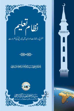 Nizam E Taleem- Maghribi Rujhanat Aur Us Mein Tabdeeli Ki Zaroorat- نظام تعلیم- مغربی رجحانات اور اس میں تبدیلی کی ضرورت
