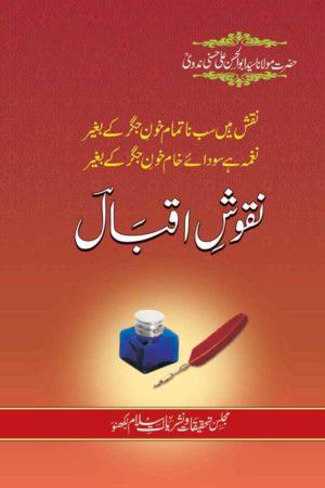 Nuqush-E-Iqbal- نقوش اقبال