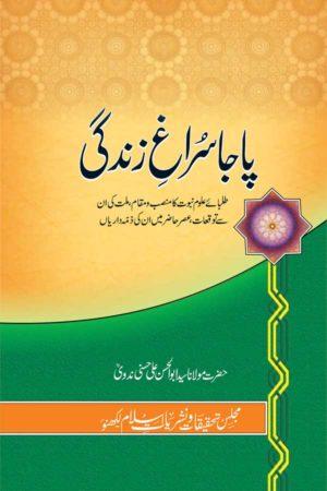 Paja Suragh-e-Zindagi- پاجا سراغ زندگی