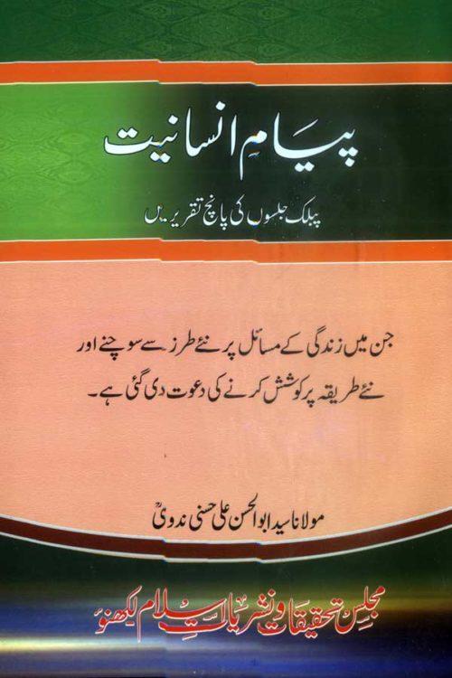 Payam-e-Insaniyat- پیام انسانیت