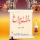 Purane Chiragh-Part-2- پرانے چراغ - دوم