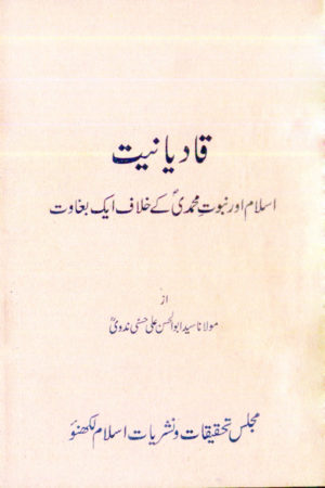 Qadiyaniyat- قادیانیت