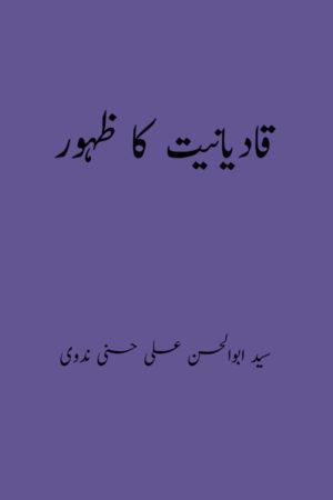 Qadiyaniyat Ka Zahoor- قادیانیت کا ظہور