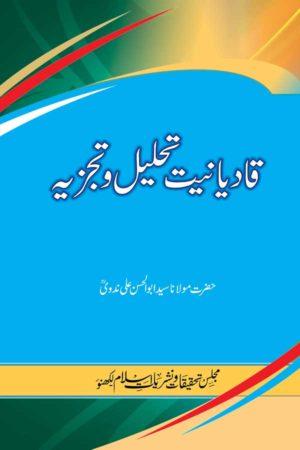 Qadiyaniyat-Tahlil wa Tajzeeya- قادیانیت تحلیل وتجزیہ