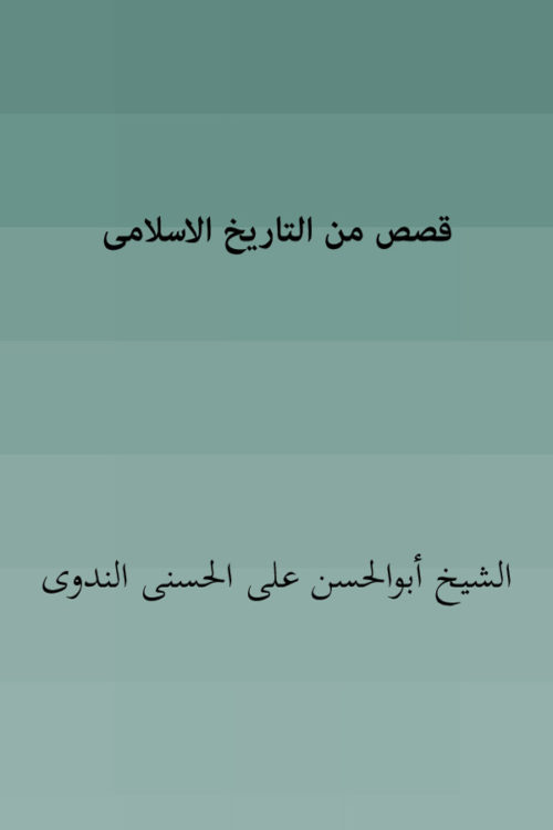 Qasas Minat Tareekh Al Islami- قصص من التاریخ الاسلامی