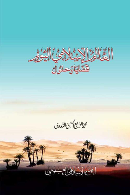 Qazaya Wa Hulool - العالم الإسلامي اليوم: قضايا وحلول