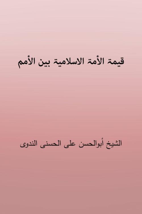 Qimat Alummat Al Islamiya Bainal Umam- قیمۃ الأمۃ الاسلامیۃ بین الأمم
