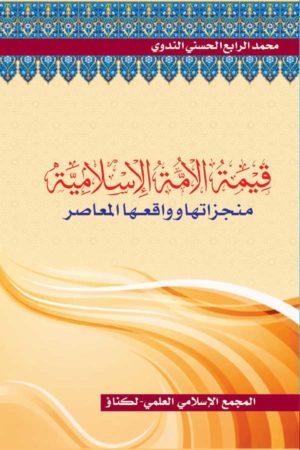 Qimat Alummat Al Islamiat Wamunjazatiha Wawaqieuha Almueasir - قيمة الأمة الإسلامية ومنجزاتها